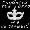 Томат-психопат