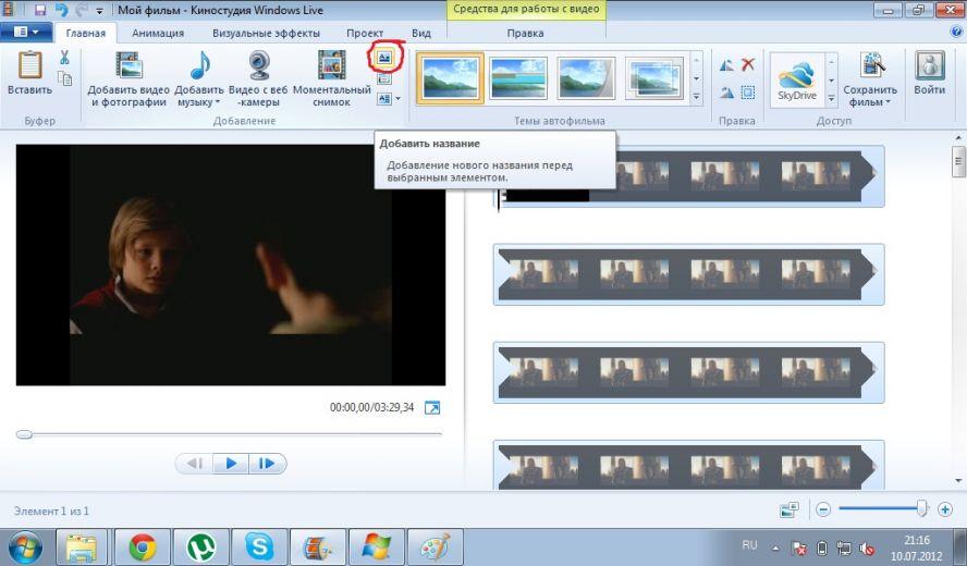 Как сделать фильм с в программе киностудия