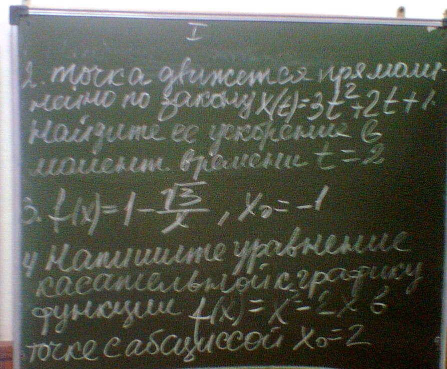 контрольная работа по алгебре 10 класс производная: