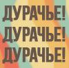 пегас Рэйневан Пиздокрыл Шестипалый