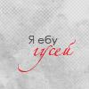 гуселюб Хаято