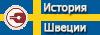 @сообщество  История Швеции