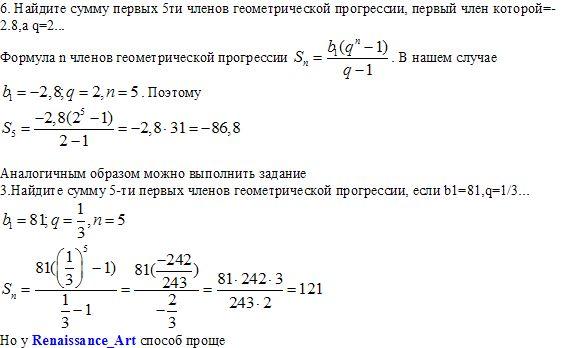 Найдите шестой член геометрической прогрессии 243 81