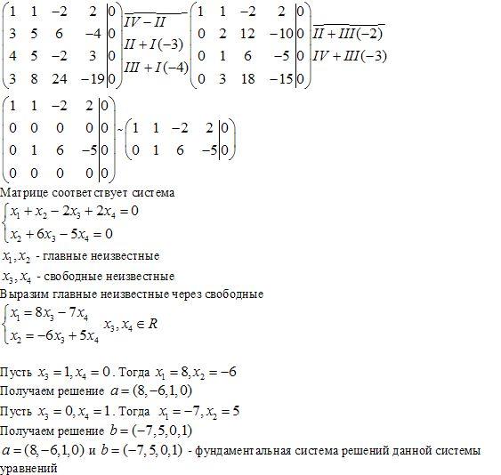 Высшая математика матрицы решебник