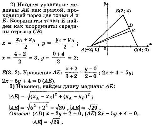 Найти угол треугольника по координатам вершин