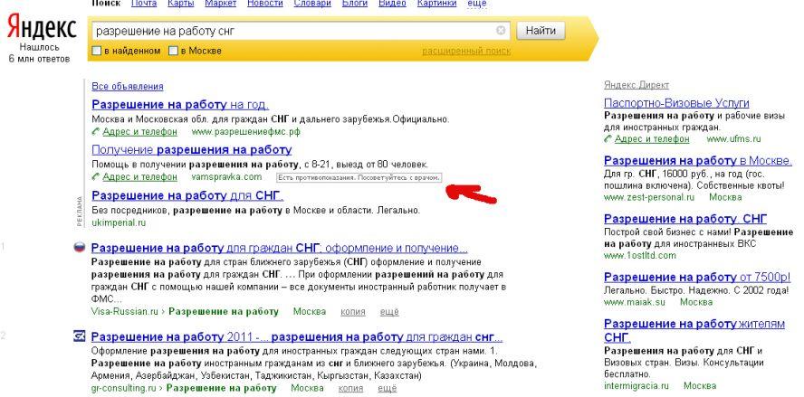 сайте найти работу в москве для граждани снг страны Союзы организации