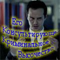янакололшерлокахолмса