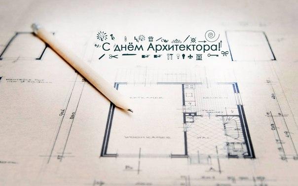 Поздравление с днём рождения женщине архитектора