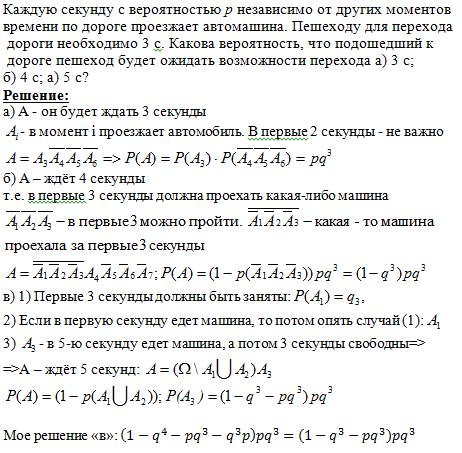 Решебник на теорию вероятностей