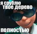УТРЕННИЙ ФАРРЕЛЛ