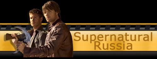 Cообщество сайта Supernatural.ru в Diary