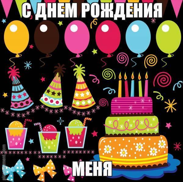 Статус на свой день рождения прикольные для себя