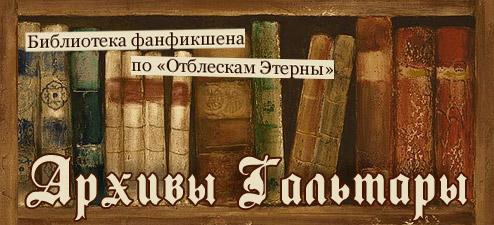 «Архивы Гальтары» — библиотека фантворчества по ОЭ