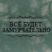 SvetaVolna
