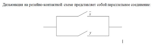 релейно-контактную схему: