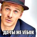 Хитрожопая шляпа Фассбендера