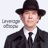 Leverage-overview
