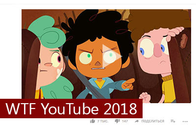 WTF YouTube 2018