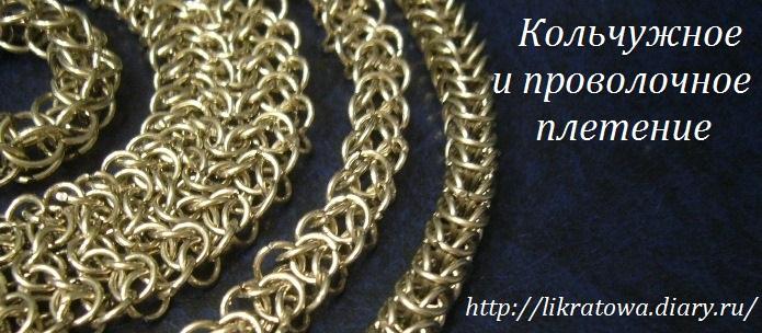 плетения из железа,