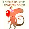 Птица-тупица~