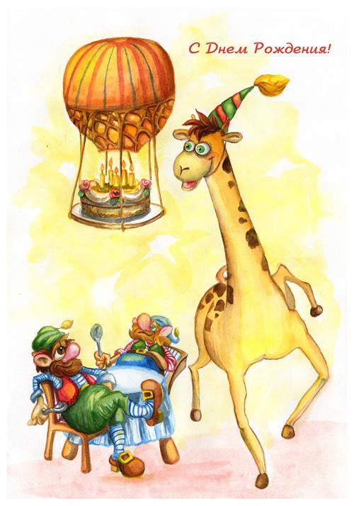 Открытки с днём рождения жираф 46