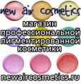 newaircosmetics.ru