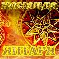 команда Янтаря
