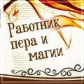 Марлюшка