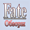 Fate Overview