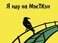 Монтёр Петрович