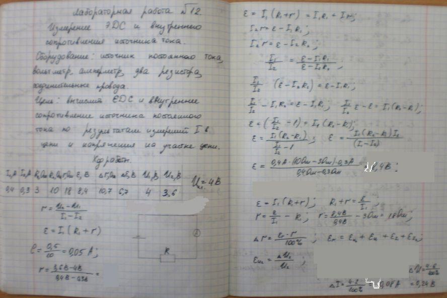 11 класс лабораторная работа по физике:
