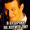 Dr. Strangelove.