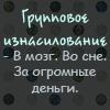 энва лид