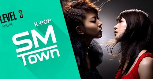 баннер команды K-Pop: SM Town 2013 (Level 3, мини)