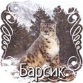 Parol_nuzhen