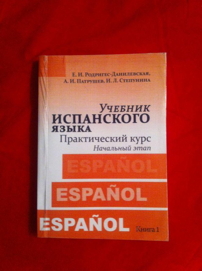 УЧЕБНИК ИСПАНСКОГО ЯЗЫКА РОДРИГЕС-ДАНИЛЕВСКАЯ СКАЧАТЬ БЕСПЛАТНО