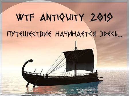 WTF Antiquity 2019. Визитка