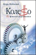 Koleso_refinansirovanie_ORIG1
