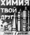 ПР-621