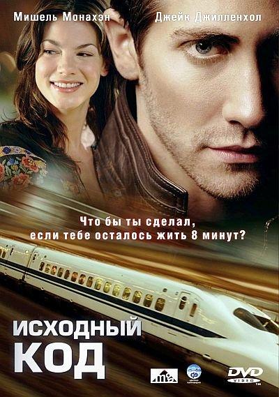 Скачать фильм Исходный код / Source Code (2011) бесплатно.