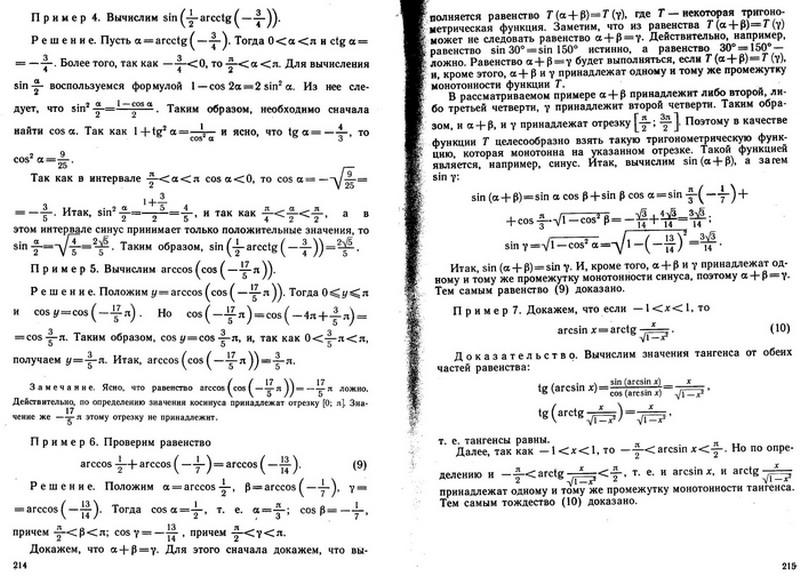 по математики скачать 1290 гдз упр практикум литвиненко, элементарной
