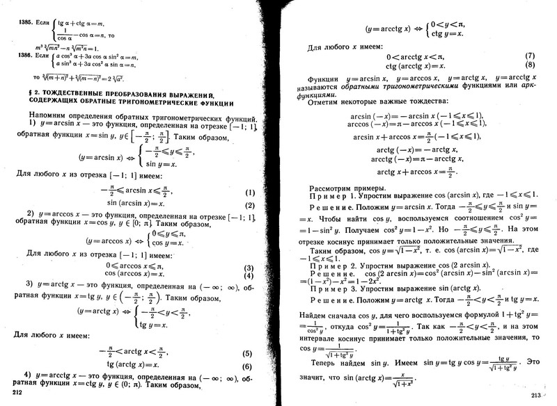 Решебник литвиненко в.н. практикум по элементарной математике скачать