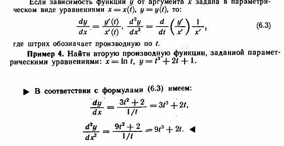 Как найти производную заданной функции у