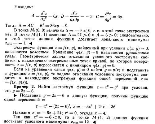 Решебники По Индивидуальным Заданиям По Математике Рябушко