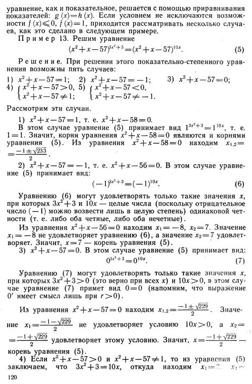 Скачать гдз практикум по элементарной математики литвиненко, упр 1290