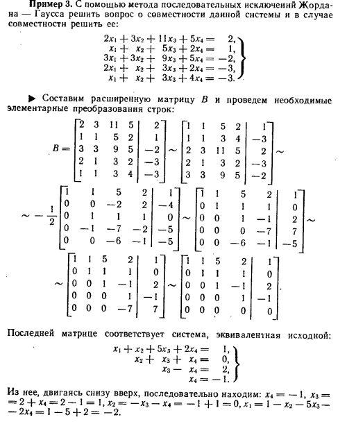 Решебник По Высшей Математике К Задачнику Рябушко Полный Вариант