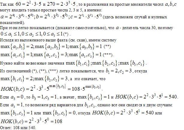 Решение по олимпиаде 8 класс математика