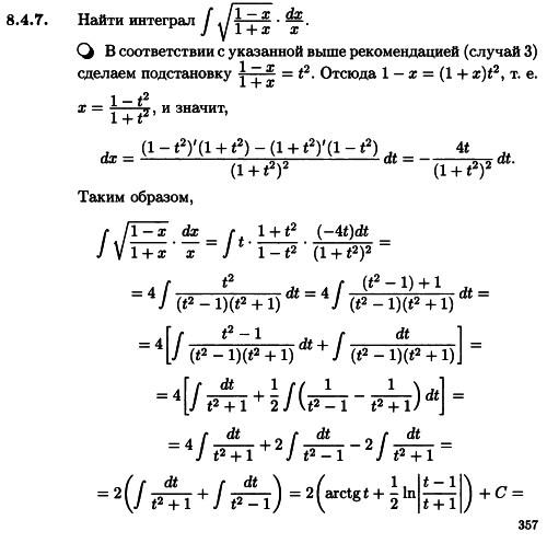 Решебник по элементам высшей математике