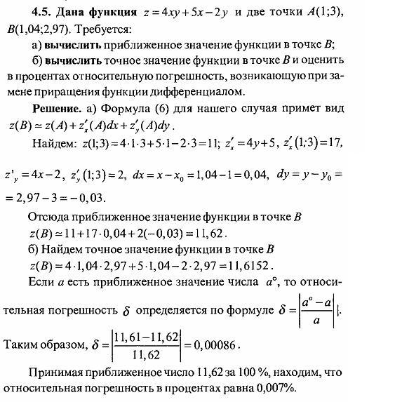 гдз высшая математика данко онлайн