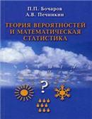 Бочаров П. П., Печинкин А. В. Теория вероятностей. Математическая статистика